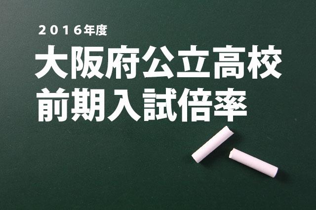 2016年度 大阪府公立高校入試 前期倍率