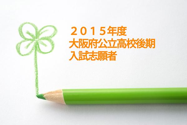 2015年度公立高校後期入試志願者数