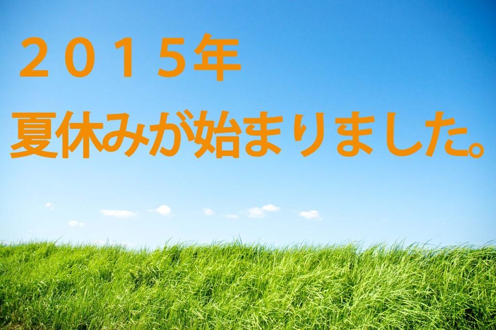 夏休みが始まりました。
