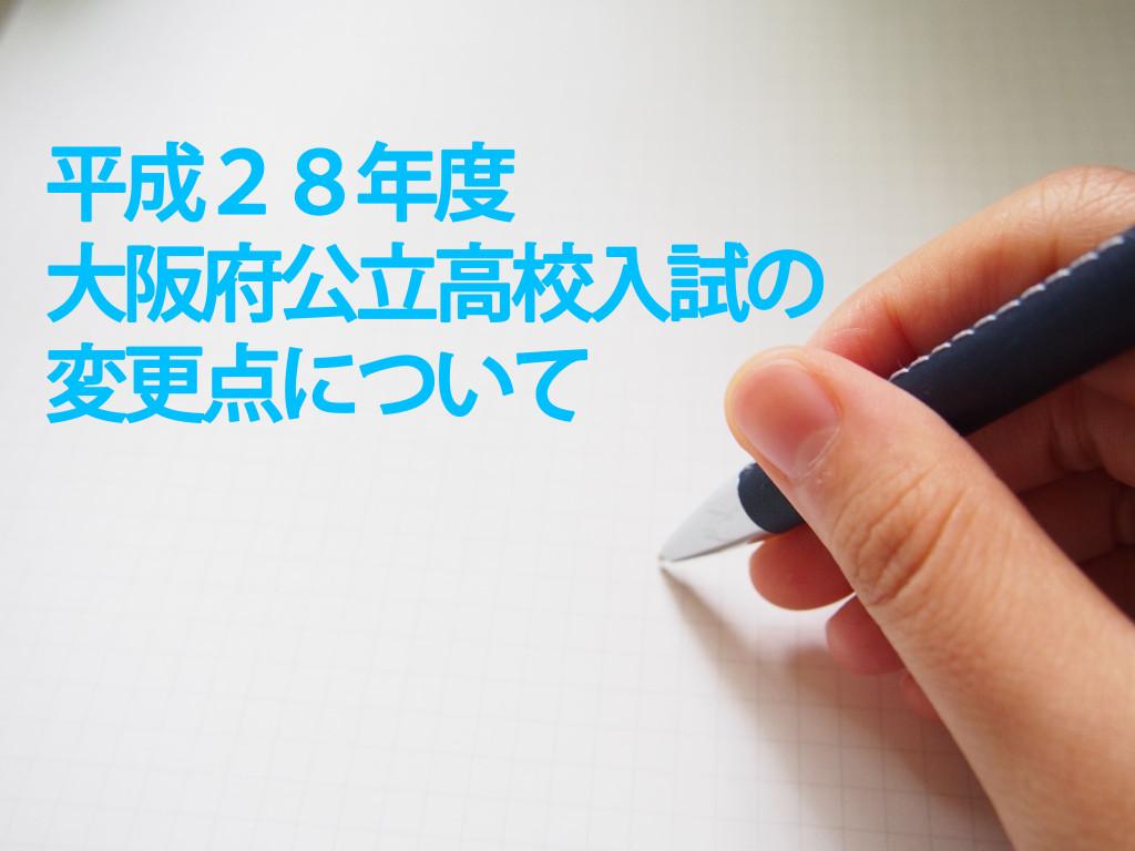 平成28年度大阪府公立高校選抜の変更点(入試の種類)