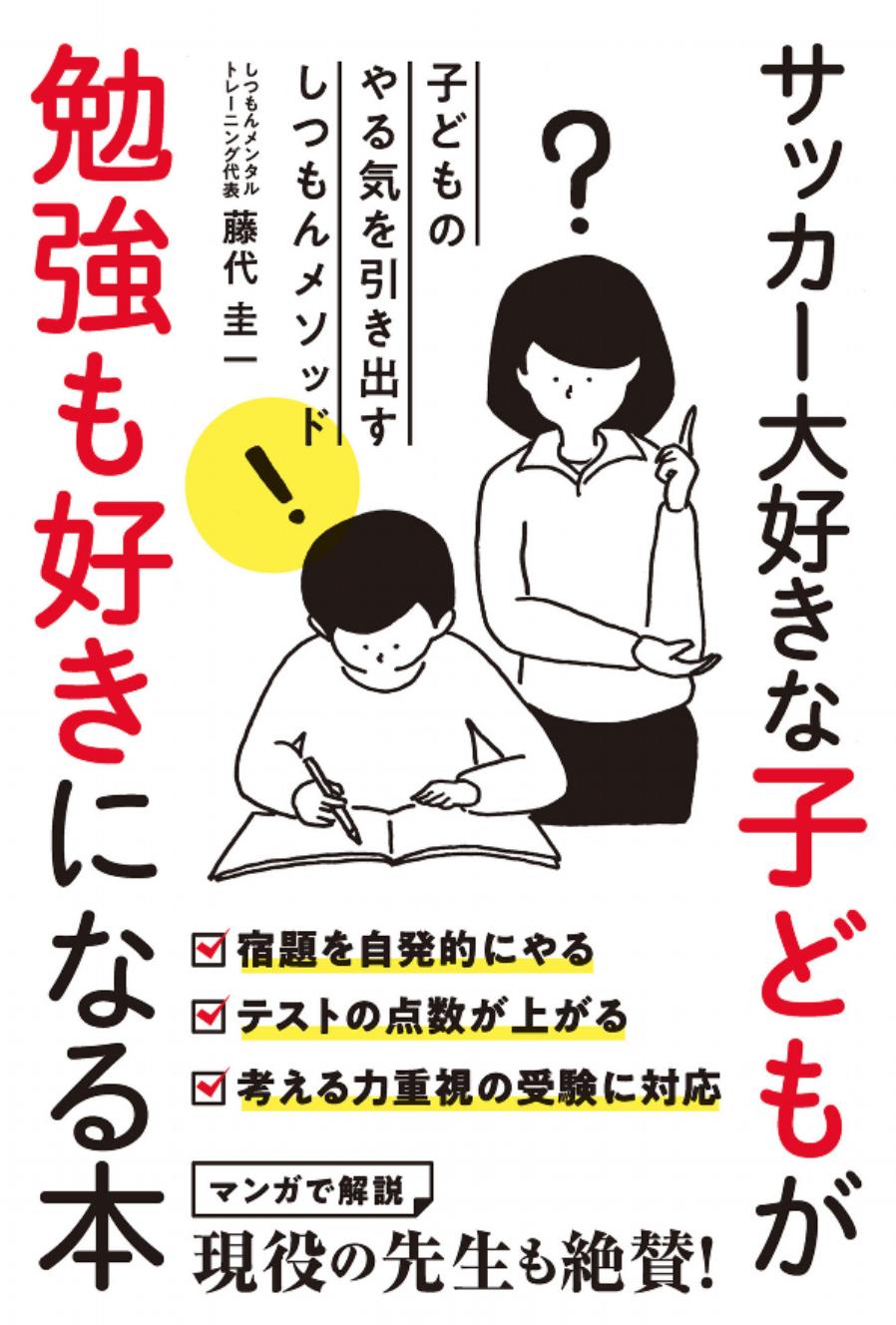 勉強も好きになる本