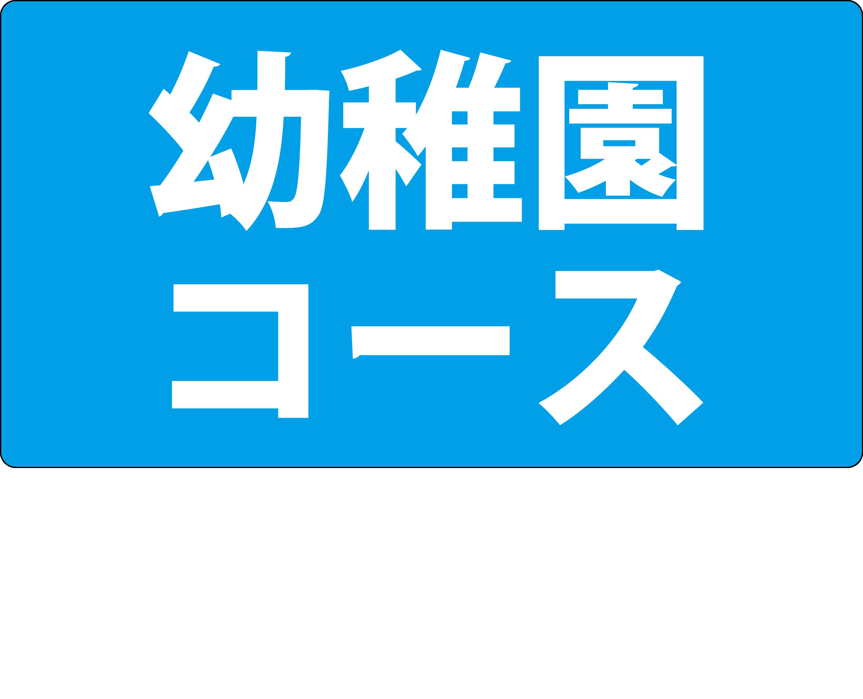 アイキャッチ幼稚園コース