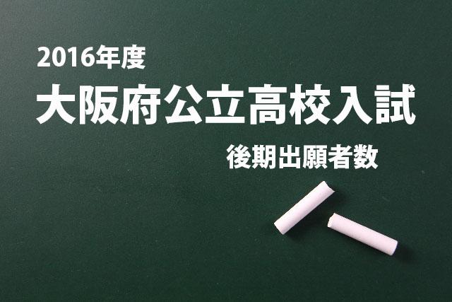 2016年 大阪府公立高校出願者数