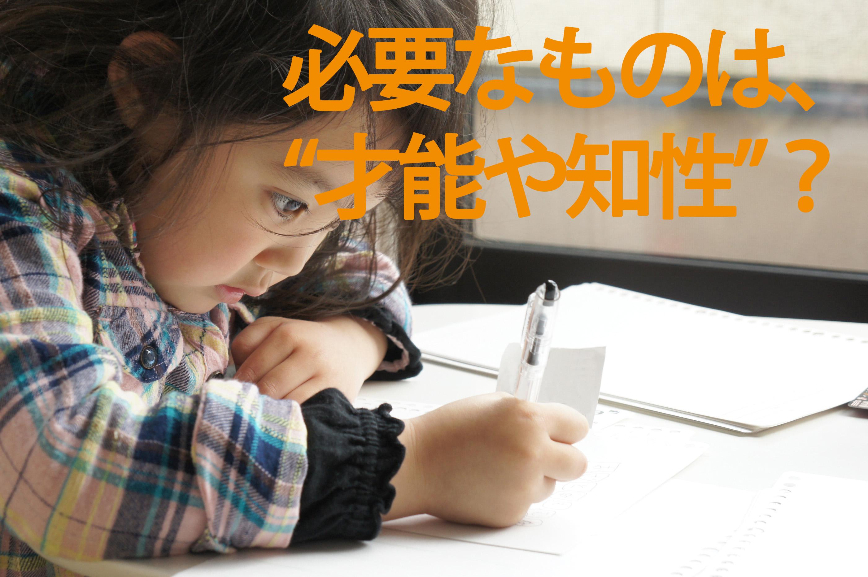 """成績をあげるために必要なものは""""才能や知性""""?"""