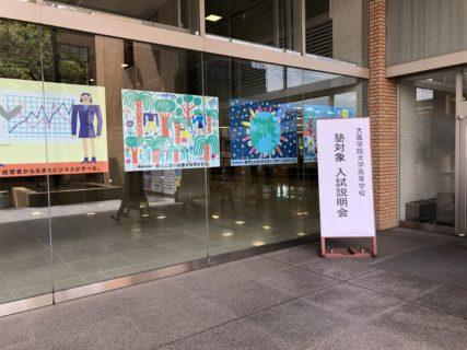 大阪学院高校塾対象説明会