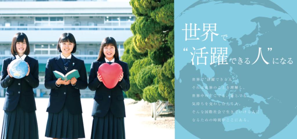 大阪薫英高校の塾対象説明会