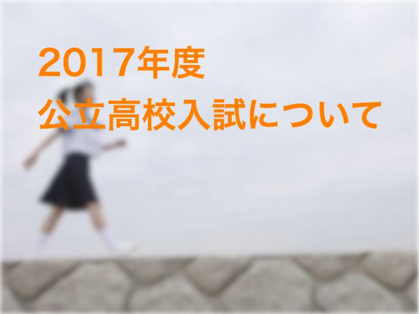大阪府高校入試入試について