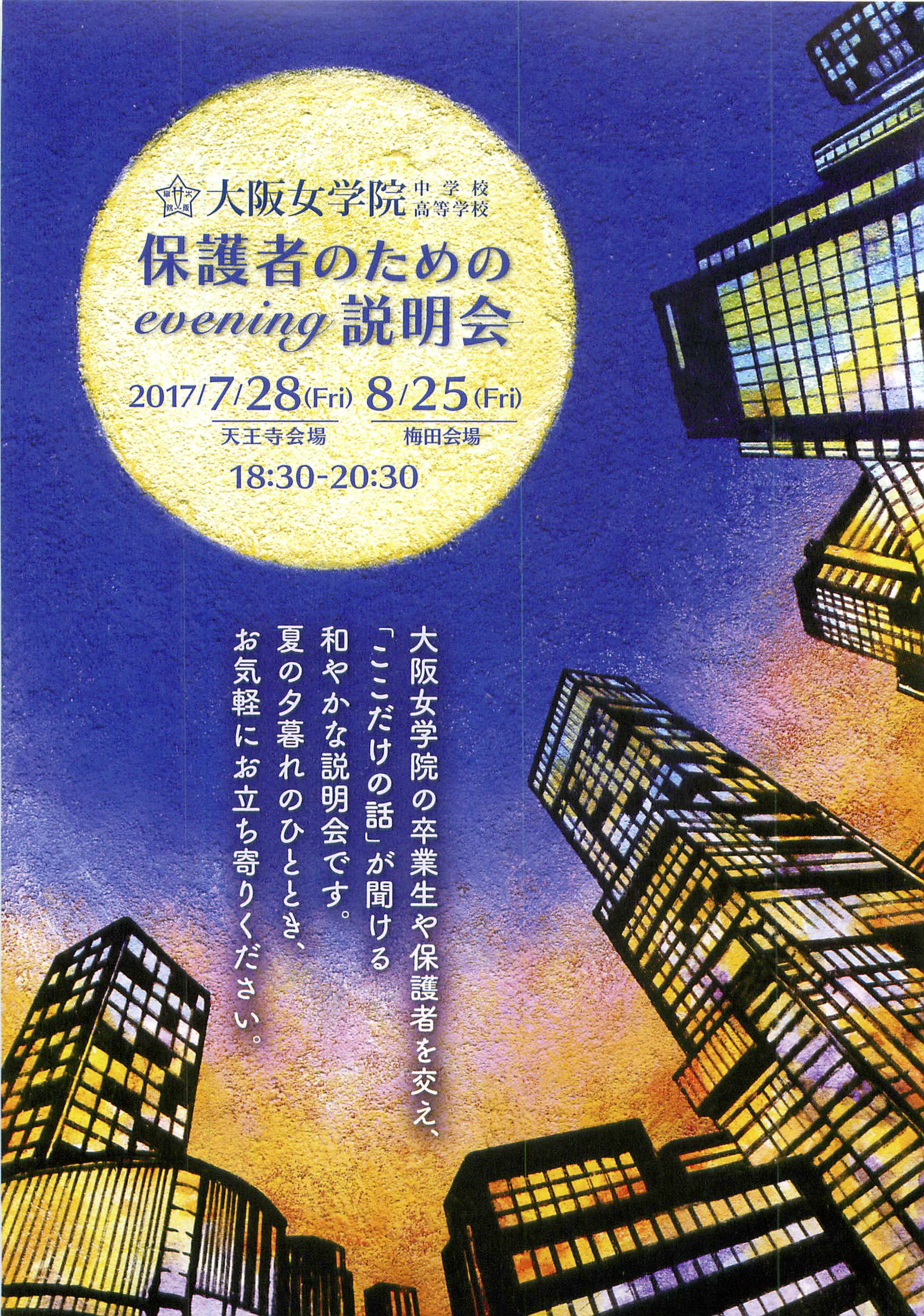 学校説明会のご案内@大阪女学院中学・高等学校